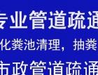 杭州专业疏通下水道 地漏 马桶,免上门费 低价