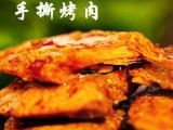 840克手撕烤肉豆干豆腐干麻辣熟食湖南仁仔休闲食品30包厂价批发