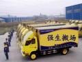 上海强生搬场运输有限公司服务热线:021-36530120
