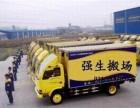 上海强生搬场公司叫车电话 上海市十佳搬场企业