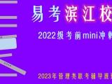 2022MPA管理類聯考筆試mini沖刺點睛班濱江易考
