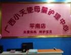 平南小天使母婴护理培训中心