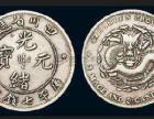 重庆巫山免费鉴定光绪元宝免费评估光绪元宝