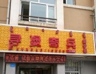 东胜-佳泰市场52平米酒楼餐饮