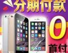 郑州按揭手机怎么办理需要什么手续
