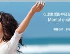 惠州惠城区提升心理素质培训