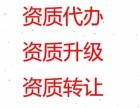 北京朝阳专业办理建委资质审批劳务资质信誉保证