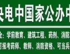 中广播电视中等专业学校每月二十号截止报名