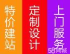 连云港青口镇柘汪镇石桥镇金山镇网站建设品牌