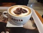 Costa咖啡招商加盟 咖世家咖啡