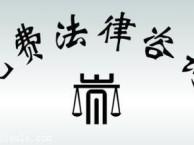 浦东新区交通事故律师伤残鉴定,事故理赔,工伤索赔,诉讼代理