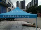 【厂家直销】专业生产制作广告帐篷促销帐篷户外折叠帐篷