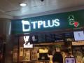 大连茶家奶茶店 怎么加盟Tplus茶家 Tplus茶家