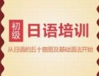 上海日语培训学费多少钱 实战日语会话训练