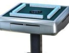 出售批发全新全自动麻将机,二手麻将机