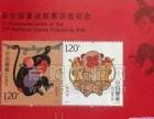 第37届全国邮票评选纪念邮折
