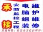 桂林专业上门监控安装,电脑组装维修,综合布线