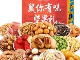 广西南宁各种干果坚果类大礼包 代加工分装分包贴牌