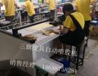 潮州热熔胶皮具等各种需上胶自动热熔机厂家现货销售