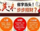 温州快餐店加盟,无明火,无油烟,60秒出餐速度!