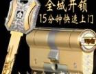 郑州开锁公司电话丨郑州开锁公司110指定丨