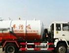 沾化区市政专业化粪池污水清理