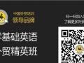 深圳英语口语培训 快速提升英语口语实现流利口语