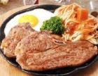 豪客来自助西餐加盟 牛排 意面 牛肉汉堡 炸鸡汉堡