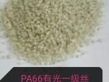 PA6/66一级再生料(锦纶丝,杜邦丝,渔网丝造粒)
