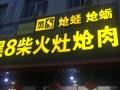 黑8柴火灶炝肉仙游榜头店