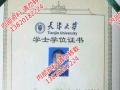 天津大学专本同读计算机软件专本连读专本套读招生