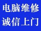武汉楚河汉街 电脑维修收费标准 电脑上门维修电话
