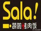 Sala蔬啦烤肉饭可以加盟吗?加盟费多少钱