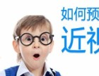 青少年如何预防近视