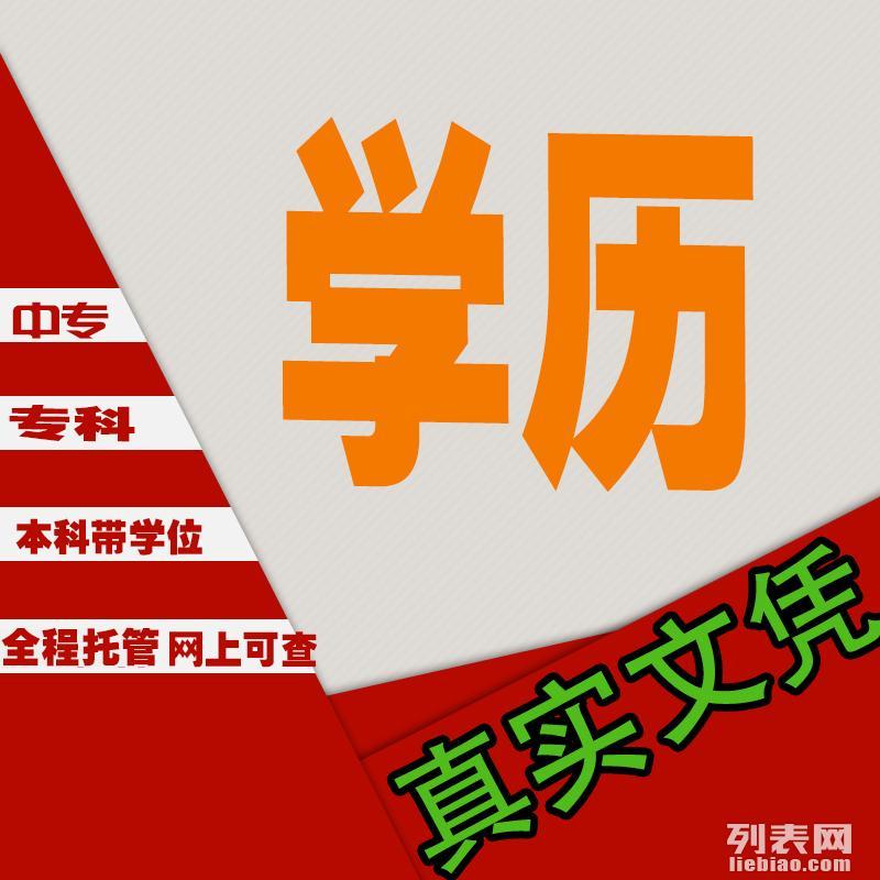 南京提升学历哪家培训机构好 首选睿度教育,高通过率