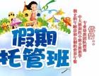 南京仙林小桉树幼儿托管2018年暑期班招生啦!