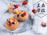 佛山西餐培训机构/班学费-咖啡甜点培训学校-王森烘焙面包培训