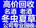 杭州高价上门回收烟酒礼品冬虫夏草茅台酒五粮液洋酒老酒李察香烟