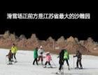 江苏阜宁金沙湖滑雪场