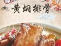 黄焖鸡米饭技术,选郑州张一绝黄焖菜,一站式服务