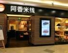 阿香米线 加盟店,连锁领导品牌