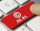 枣庄软件著作权登记枣庄办理软件著作权枣庄软件著作权申请