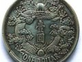 有实力交易大清银币短须龙币的公司