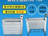 奥西TDS750带彩扫二手大图工程复印机激光蓝图打印机扫描仪