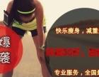 减肥瘦身,广州佳友减肥训练营帮到您,签约月减30斤