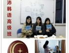 金沛教育快乐学韩语5-6级直达高级