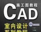 (云舟教育)嘉兴平湖哪里有学CAD培训建筑3D软装设计