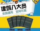 2018年广东省深圳市哪里有全国建筑八大员证书培训机构