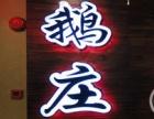 上海鹅庄加盟