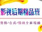 上海機械CAD培訓 影視后期 AE培訓 PR剪輯師培訓